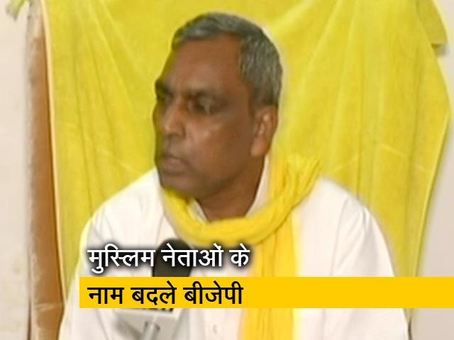 Videos : यूपी सरकार के मंत्री बोले- शहरों के बदले अपने मुस्लिम नेताओं का नाम बदले बीजेपी