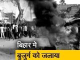 Video : बिहार के सीतामढ़ी में बुजुर्ग को जिंदा जलाया