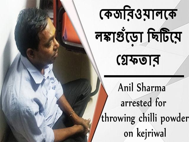 Video : অরবিন্দ কেজরিওয়ালের উপর লঙ্কা গুঁড়ো ছিটিয়ে গ্রেফতার অভিযুক্ত