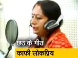 Video : छठ पूजा की तैयारियों में डूबा बिहार, सुनिए यह गीत...