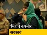 Video : बड़ी खबर: जम्मू-कश्मीर में पीडीपी-कांग्रेस गठजोड़!