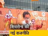 Video : शिवसेना व एमएनएस का उत्तर भारत प्रेम