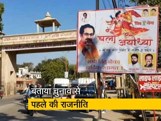 Videos : वीएचपी की रैली पर निर्मोही अखाड़े का एतराज