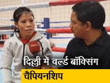 Videos : दिल्ली में शुरू हुई वर्ल्ड बॉक्सिंग चैंपियनशिप