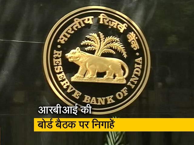 Videos : भारतीय रिजर्व बैंक बोर्ड की अहम बैठक आज