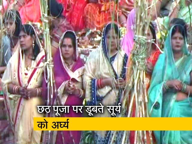 Videos : देशभर में श्रद्धा और उल्लास के साथ मनाई जा रही है छठ पूजा