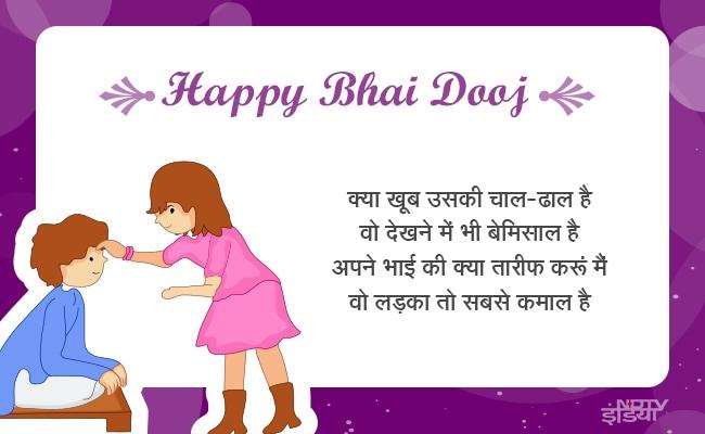 Bhai Dooj 2018: भाई दूज पर बहनों के इन Status और Messages से खुश हो जाएंगे सारे भाई