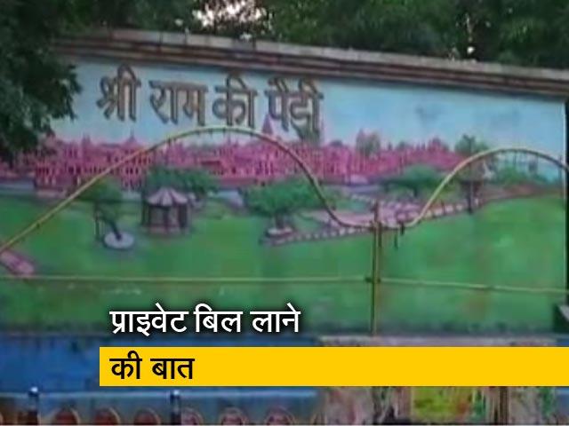Videos : मंदिर बनाने के लिए बीजेपी सांसद लाएंगे बिल