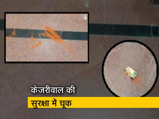 Videos : दिल्ली सचिवालय में केजरीवाल पर फेंका मिर्च पाउडर