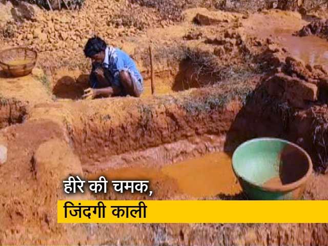 Videos : हीरे की चमक के पीछे किसान और मज़दूरों की ज़िंदगी काली, देखें- खास रिपोर्ट