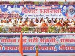 राम मंदिर पर फैसला 11 दिसंबर के बाद प्रधानमंत्री लेंगे, अयोध्या में बोले धार्मिक नेता