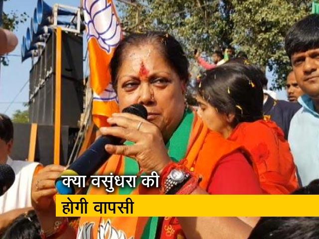 Video : 2019 का सेमीफाइनल: क्या बदलेगी राजस्थान की हवा?