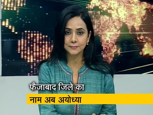 Videos : रणनीति इंट्रो: अयोध्या में बड़े-बड़े एलान, बदल गया नाम