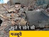 Video : मुंबई: जर्जर इमारत में रहने को मजूबर हैं लोग