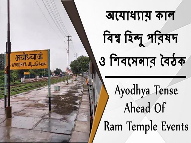 Video : অযোধ্যায় কাল বিশ্ব হিন্দু পরিষদ ও শিবসেনার বৈঠক