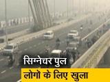 Video : लोगों की आवाजाही के लिए खुला दिल्ली का सिग्नेचर पुल