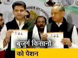 Video : बड़ी खबर- राजस्थान में कांग्रेस के घोषणापत्र में बुजुर्ग किसानों को पेंशन का वादा