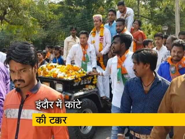 Video : NDTV से बोले आकाश विजयवर्गीय, 'टिकट मिलना परिवारवाद नहीं'