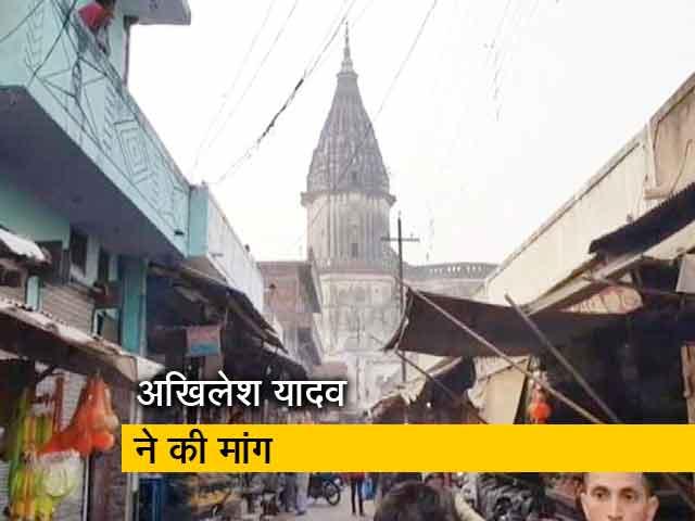 Video : न्यूज टाइम इंडिया: 'अयोध्या में फौज लगाई जाए'