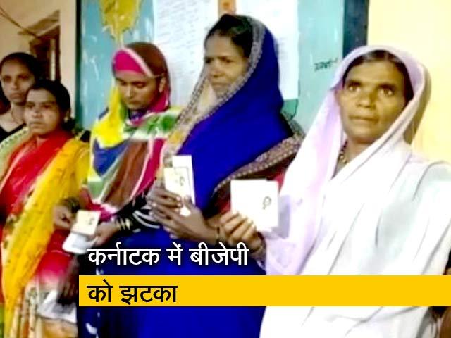 Videos : कर्नाटक लोकसभा-विधानसभा उपचुनाव में बीजेपी को झटका