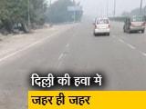 Video: दमघोंटू हुई दिल्ली की हवा, धुंध की चादर बिछी
