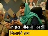 Video: न्यूज टाइम इंडिया: जम्मू-कश्मीर में पीडीपी-कांग्रेस गठजोड़!
