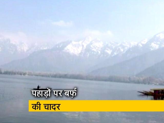 Video : कश्मीर में बर्फबारी की वजह से जबरदस्त ठंड