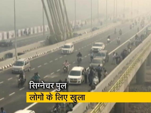 Videos : लोगों की आवाजाही के लिए खुला दिल्ली का सिग्नेचर पुल