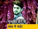 Video : जम्मू-कश्मीरः  मुखबिर होने के शक में आतंकी कर रहे हत्याएं
