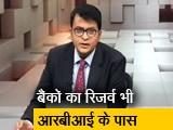 Video : सिंपल समाचार: सरकार vs RBI, मामला गड़बड़ है