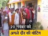 Video : छत्तीसगढ़ : पहले चरण में 70 फीसदी वोटिंग