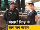 Video : जय जवानः जब सेना के जवानों से मिलने पहुंचीं सोनाक्षी सिन्हा