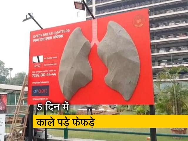 Videos : प्रदूषण से काले पड़े फेफड़े