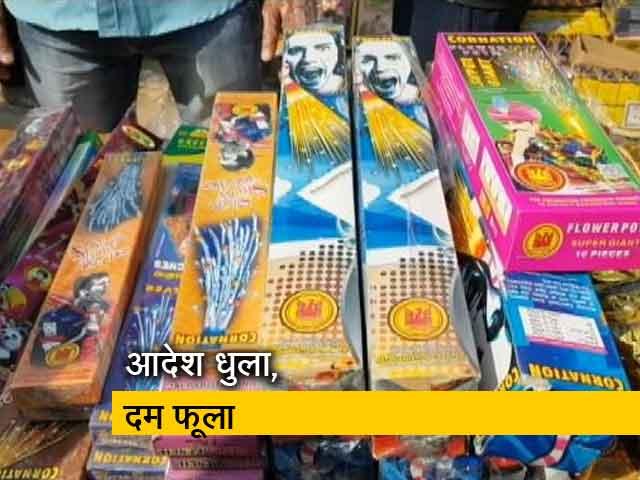 Videos : सिटी सेंटर: दिल्लीवालों ने जमकर उड़ाई SC के आदेश की धज्जियां, 250 करोड़ की हेरोइन जब्त