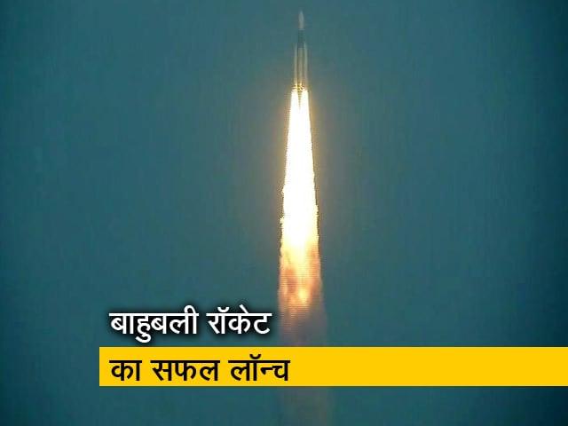 Videos : बाहुबली राकेट का कामयाब लॉन्च