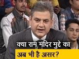 Video: मुकाबला: क्या राजनीतिक तौर पर राम मंदिर का मुद्दा उठाने की जरूरत है?