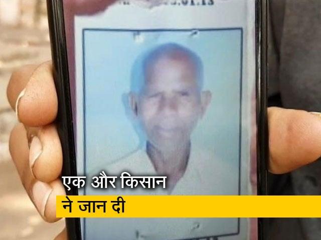 Video : मध्यप्रदेश में कर्जमाफी के बाद दो किसानों ने की खुदकुशी