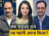 Video : 2019 का सेमीफाइनल: राजस्थान में किसका पलड़ा भारी?