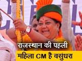 Video : क्या तीसरी बार राजस्थान की CM बन पाएंगी वसुंधरा राजे?