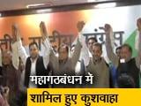 Video : बड़ी खबरः एनडीए छोड़ महागठबंधन में शामिल हुए उपेंद्र कुशवाहा