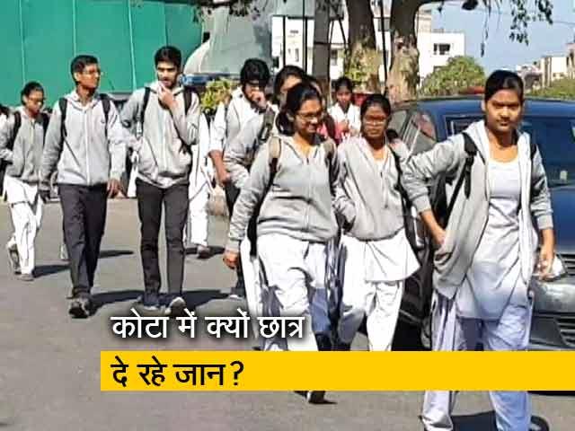 Videos : कोटा में एक और छात्र ने की आत्महत्या