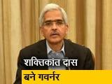 Video : शक्तिकांत दास बने भारतीय रिजर्व बैंक के नए गवर्नर