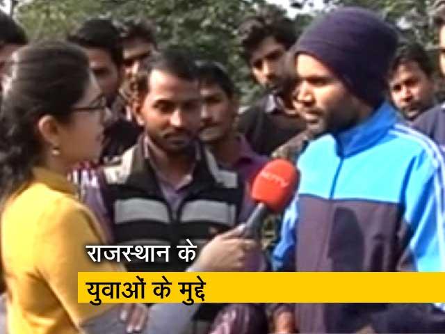 Videos : युवा क्रांतिः आखिर क्या चाहते हैं राजस्थान के नौजवान ?