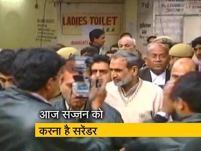 Videos : 1984 दंगों में दोषी सज्जन कुमार को आज करना है सरेंडर