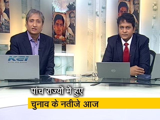Videos : रवीश कुमार के साथ विधानसभा चुनाव 2018 के नतीजे