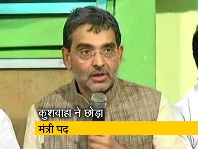 Videos : NDA सरकार से अलग हुए उपेंद्र कुशवाहा