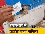 Video : राजस्थान के भरतपुर में कैसे फैला 'प्राइवेट पानी माफिया' का जाल ?