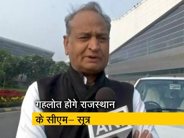 Video : अशोक गहलोत होंगे राजस्थान के सीएमः सूत्र