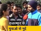 Video : युवा क्रांतिः आखिर क्या चाहते हैं राजस्थान के नौजवान ?