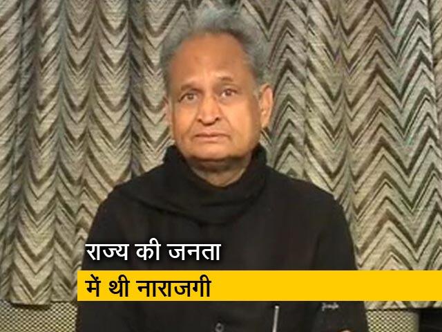 Videos : एग्जिट पोल पर कांग्रेस नेता अशोक गहलोत की पहली प्रतिक्रिया